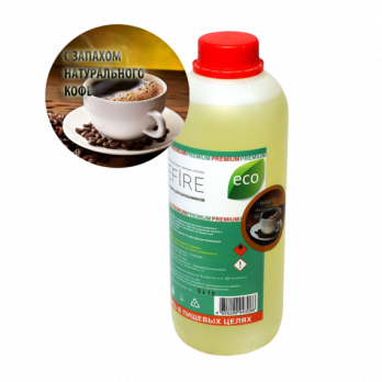Биотопливо ZeFire Premium с запахом кофе 1 литр
